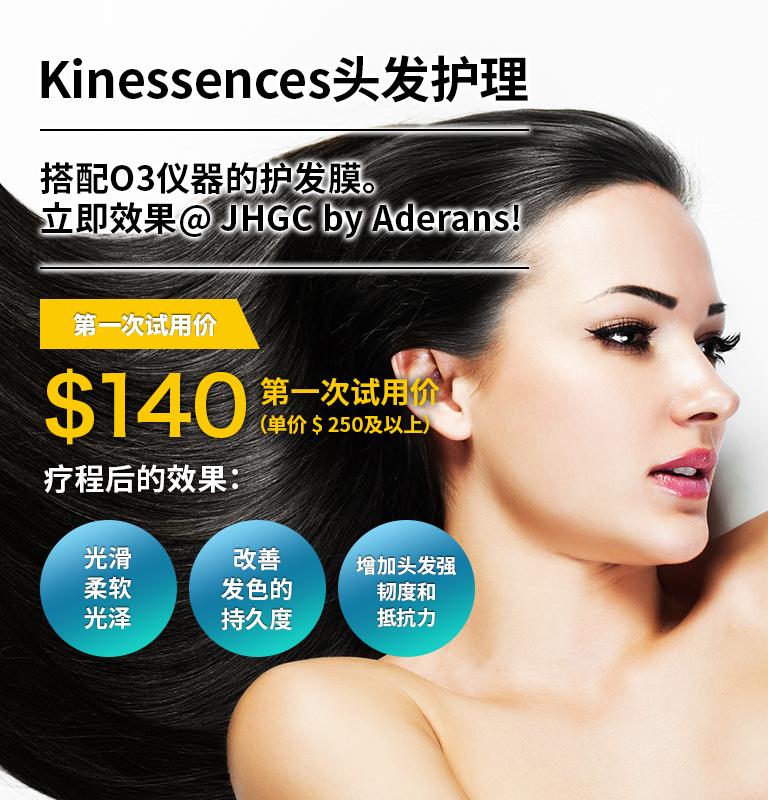 Kinessences 头发护理