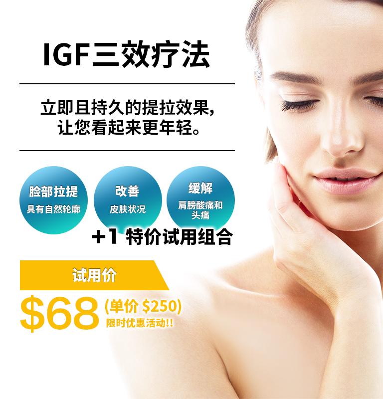IGF三效疗法