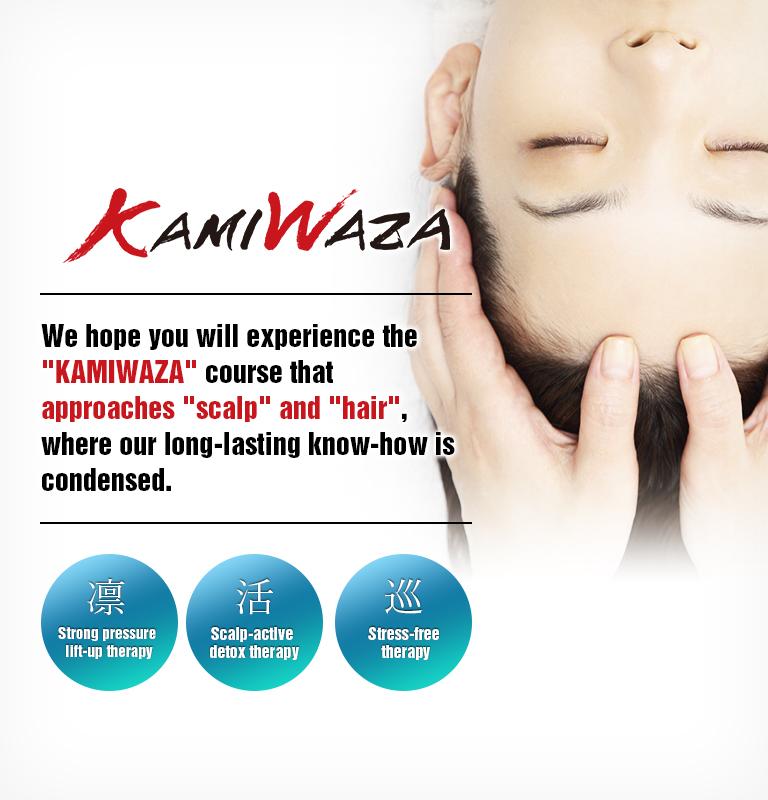 Kamiwaza